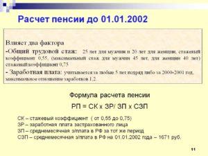 Порядок подсчета стажа для установления пенсии