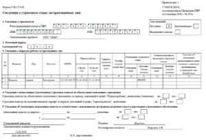 Пенсионный фонд расшифровал коды ошибок при отправке отчета СЗВ-стаж