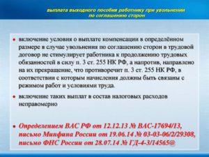 Выходное пособие при увольнении по соглашению сторон в 2021 году