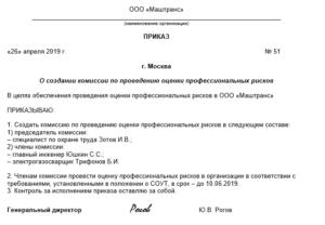 Приказ о создании комиссии: образец 2021