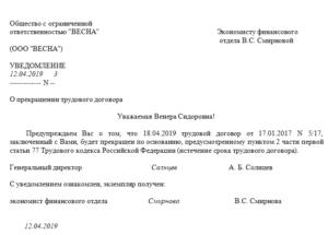 Уведомление о расторжении договора: образец 2021