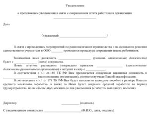Документ: уведомление