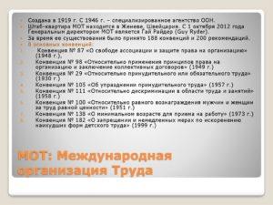 Рекомендация МОТ от 29.06.1951 № 91