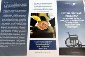 Минтруд раскрыл секрет: зачем направлять сведения о вакансиях в службу занятости