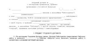 Трудовой договор с иностранцем. На каком языке составлять?