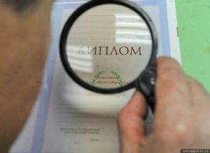 Фальшивый диплом: информация к размышлению