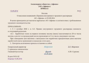 Внесение изменений в правила внутреннего трудового распорядка