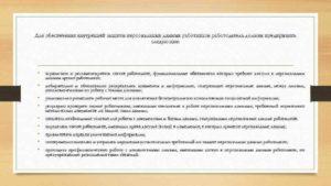 Персональные данные работников: состав и требования к обработке