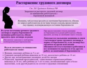 Гарантии беременным работницам: судебная практика