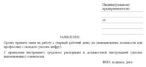 Хранение заявлений о приеме на работу