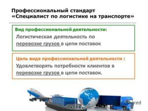 Профстандарт специалиста по транспортному обслуживанию грузовых перевозок на железнодорожном транспорте