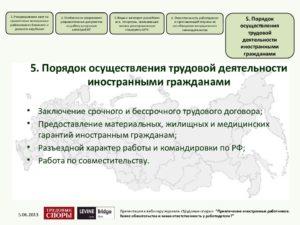 Особенности оформления иностранных работников