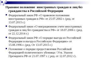 Правовой статус иностранцев на территории РФ