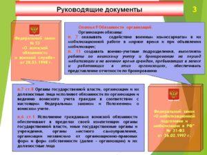 Рекомендации Минобороны по ведению воинского учета в организациях