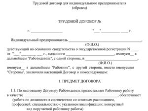 Бланк и образцы трудовых договоров