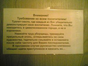 Роструд разрешил посещать туалет без согласия начальства
