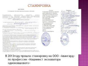 Договор стажировки