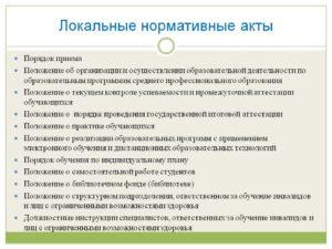 Система локальных нормативных актов в организации
