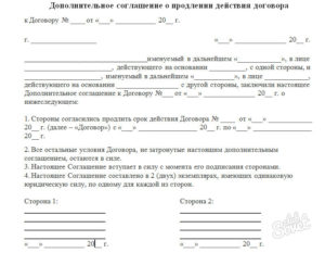 Дополнительное соглашение о продлении срока действия договора: образец 2021