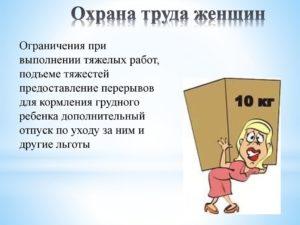 Охрана труда женщин