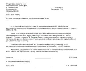 Шаблон уведомления работника об отсутствии подходящей работы, на которую можно предложить перевод