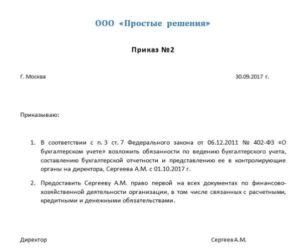 Приказ о возложении обязанностей главного бухгалтера на директора: образец 2021