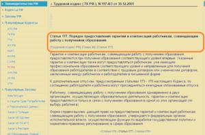 Учебный отпуск по Трудовому кодексу (статьи 173-176 ТК РФ)