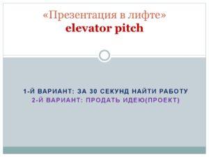 Главные правила презентации в лифте (elevator pitch)