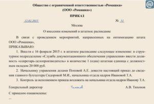 Приказ о введении новой должности в штатное расписание: образец 2021