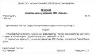 Приказ об увольнении директора: образец заполнения