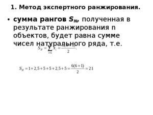 Метод простого ранжирования (рядов)