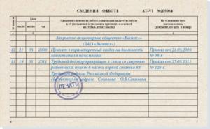 Можно ли уволить заболевшего сотрудника по п. 10 ч. 1 ст. 83 ТК РФ?