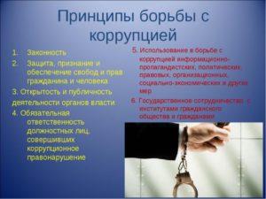 Противодействие коррупции. Проблемы, которые решают кадровики