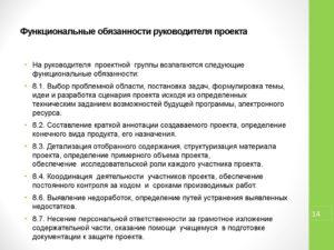 Должностная инструкция руководителя IT-проекта