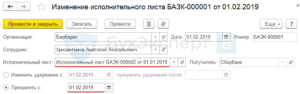 Удержание по исполнительному листу из заработной платы в 2021 году