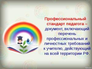 Профстандарт педагога 2021, утвержденный правительством РФ