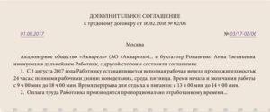 Допсоглашение к трудовому договору об изменении режима рабочего времени работника