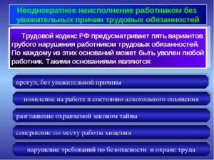 Увольнение за неоднократное неисполнение работником трудовых обязанностей
