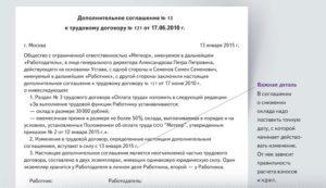 Допсоглашение к трудовому договору об изменении системы оплаты труда