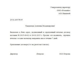 Сопроводительное письмо к копии Плана работы