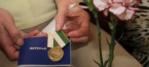 Звание Ветерана труда в 2021 году без наград и со стажем - как получить?
