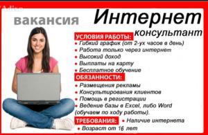 Объявления о вакансиях. Что нужно знать работодателю?