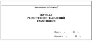 Журнал регистрации заявлений работников