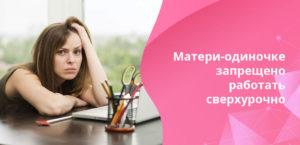 Увольнение матери-одиночки в 2021 году