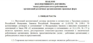 Коллективный договор для муниципального предприятия