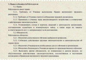 Ученический договор: выявляем плюсы и минусы