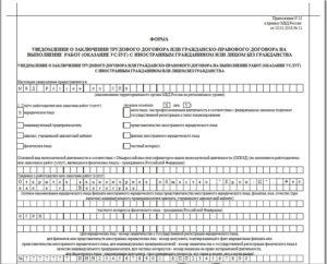 Уведомление о заключении трудового договора с иностранцем: образец 2021
