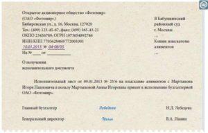Письмо приставам об увольнении сотрудника: образец 2021