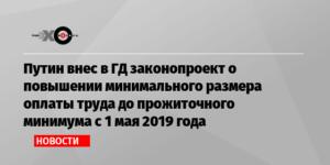 Опубликован закон о повышении МРОТ с 1 мая 2021 года