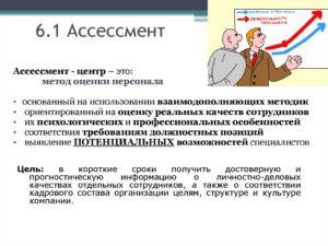 Ассессмент-центр дляруководителей: практическоерешение